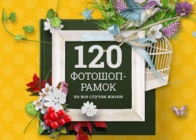 120 фотошоп-рамок на все случаи жизни