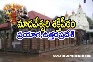 http://www.hindutemplesguide.com/2016/10/sri-madhaveshwari-shakti-peeth-prayaga.html