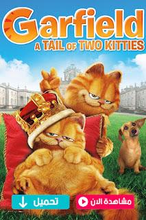 مشاهدة وتحميل فيلم غارفيلد الجزء الثاني Garfield 2 2006 مترجم عربي