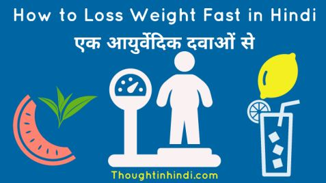 Fast Weight Loss Tips in Hindi with Agnimantha Ayurvedic Medicine.