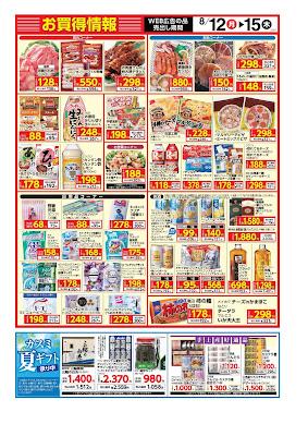 8/12(月)〜8/15(木) お買得情報