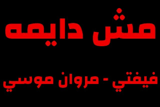 كلمات اغنيه مش دايمه فيفتي مروان موسي msh daimah
