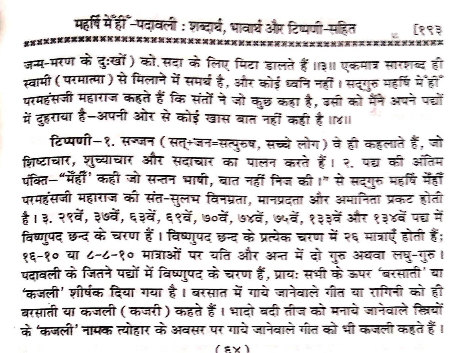 """P63, Empirical description of meditation """"सुष्मनियां में नजरिया थिर होइ।..."""" महर्षि मेंहीं पदावली अर्थ सहित। पदावली भजन 63 का शब्दार्थ, भावार्थ और टिप्पणी समाप्त।"""
