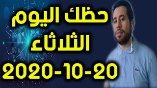 حظك اليوم الثلاثاء 20-10-2020 -Daily Horoscope