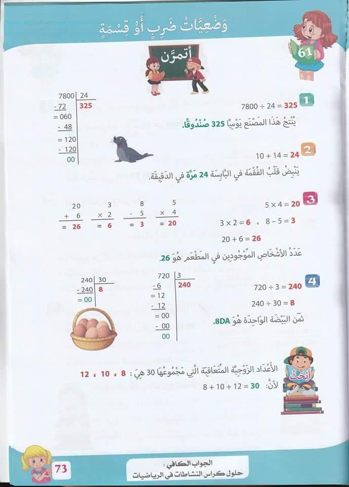 حلول تمارين كتاب أنشطة الرياضيات صفحة 68 للسنة الخامسة ابتدائي - الجيل الثاني