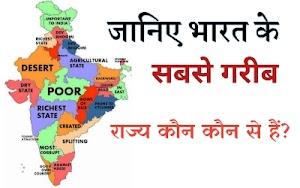 ये हैं भारत के सबसे गरीब राज्य bharat ka sabse garib rajya