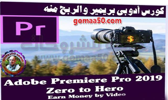كورس أدوبى بريمير 2019 | Premiere Pro 2019 Zero to Hero