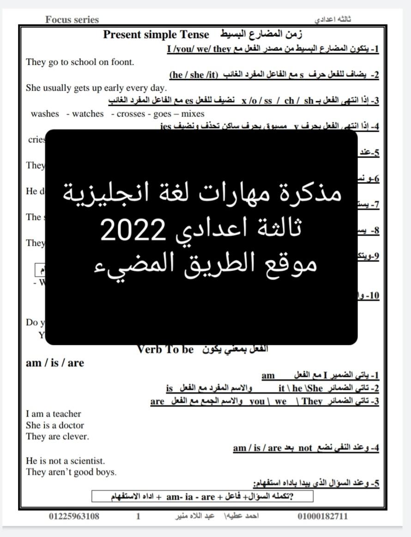 مذكرة مهارات لغة إنجليزية للصف الثالث الاعدادي الترم الاول 2022 سلسله كتاب focus