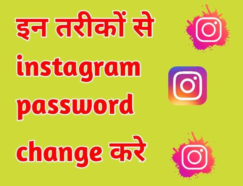 Instagram password reset कैसे करे