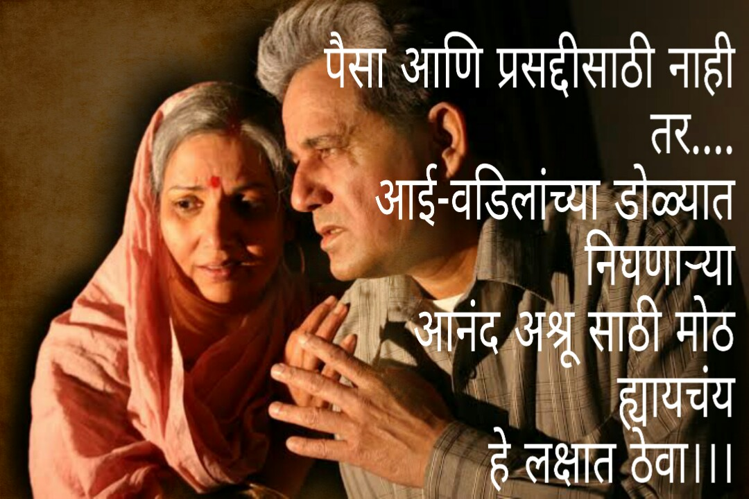 father _mother quotes