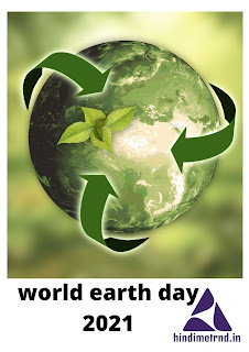 TOP 10 QUOTES ON EARTH DAY 2021 / पृथ्वी दिवस पर निबंध