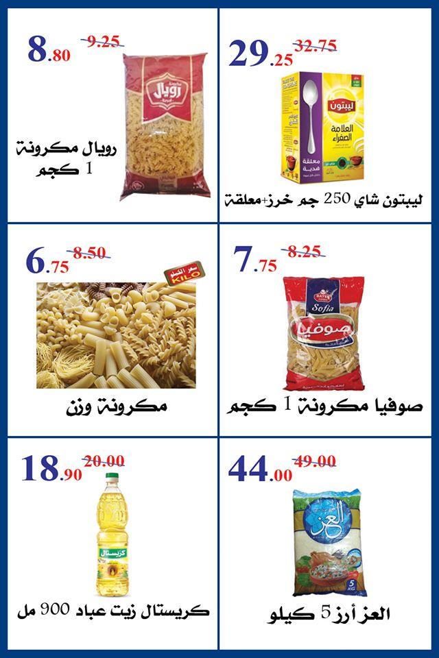 عروض هايبر المدينة دمياط و راس البر من 26 ديسمبر حتى 1 يناير 2020