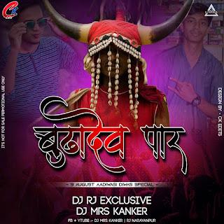 BUDHADEV PAAR ( AADAWASI SPECIAL) - DJ RJ EXCLUSIVE X DJ MRS KANKER