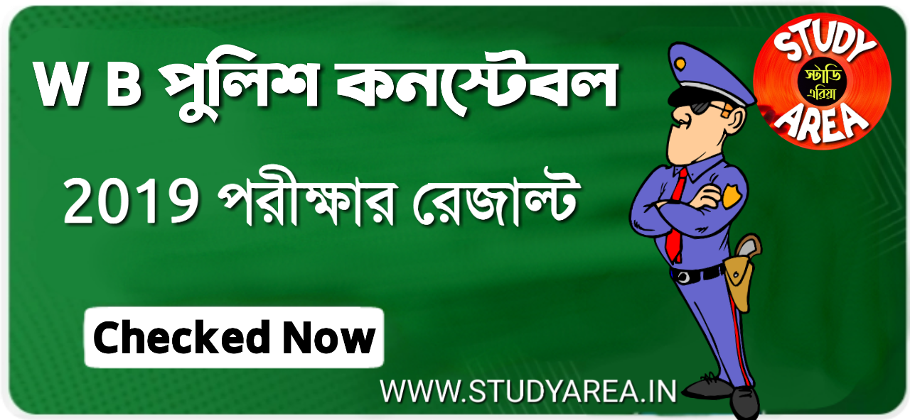 WB Police Constables 2019 Written Examination Result in Bengali