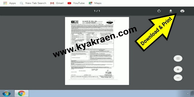 lic policy bond download kaise karen