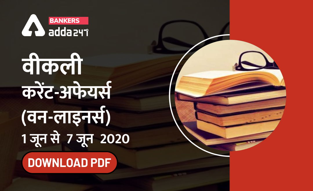 CURRENT AFFAIRS WEEKLY ONE-LINERS HINDI PDF