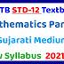 GSSTB Textbook STD 12 Mathematics Part-2 Gujarati Medium PDF   New Syllabus 2020-21 - Download