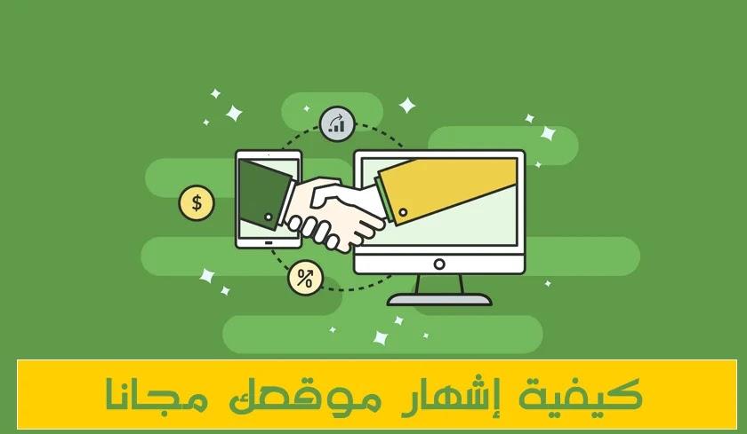 كيفية إشهار موقعك مجانا