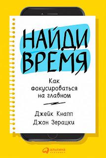 Найди время. Как фокусироваться на главное - книга от специалистов, которые не могут быть не продуктивными)))