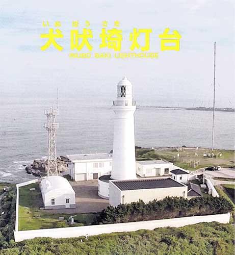 Inubosaki Lighthouse, Choshi, Chiba.