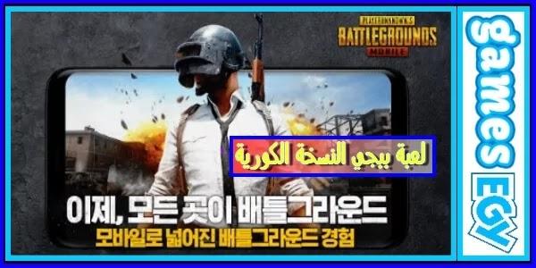 تحميل لعبة ببجي الكورية تحديث 2021