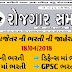 Rojgaar Samachar 18/04/2018 | Latest Government Recruitment 2018