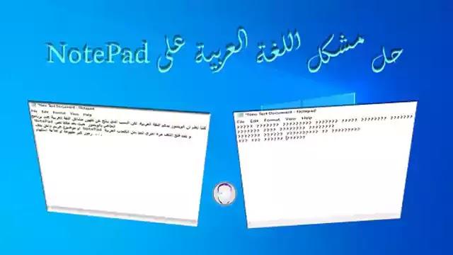 حل مشكلة كتابة اللغة العربية على Notepad ويندوز