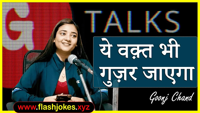 Ye Waqt Bhi Guzar Jaega | Goonj Chand | Poetry