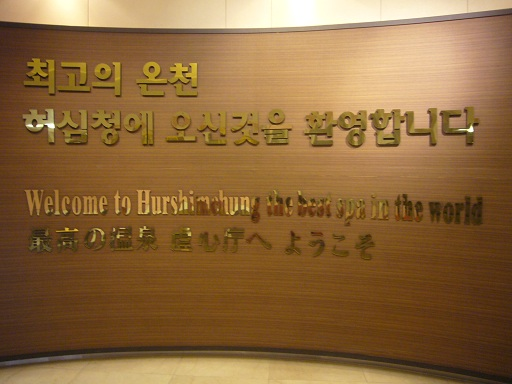 愛上手工皂: 2012南韓釜山之旅 – Day 3(pm)