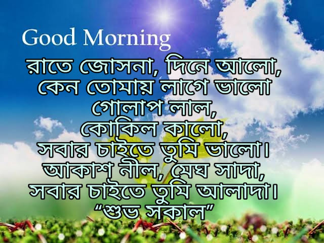 good-morning-bengali-picture