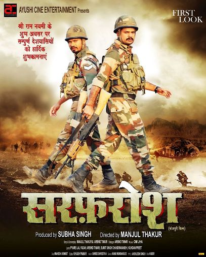 Bhojpuri movie Sarfarosh 2020 wiki - Here is the Sarfarosh Movie full star star-cast, Release date, Actor, actress. Song name, photo, poster, trailer, wallpaper