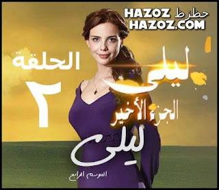 ليلى الجزء الاخير الحلقة 2 مدبلج