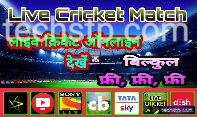 Live cricket match kaise dekhe