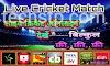 watch live cricket on hotstar free | 2020 में hotstar पर फ्री में Cricket match कैसे देखें।