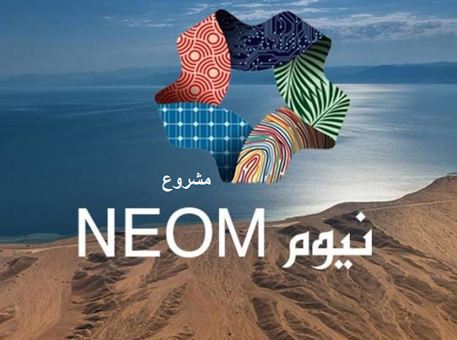 البدايه الفعليه لمشاريع نيوم هيا في 2020