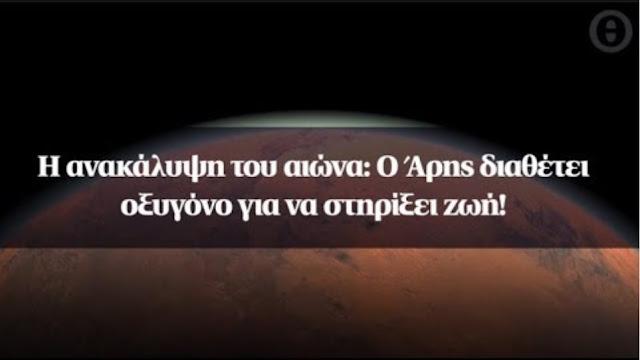 Ο Άρης διαθέτει οξυγόνο για να στηρίξει ζωή!