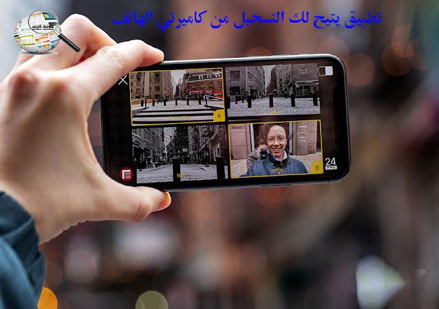 تطبيق يتيح لك التسجيل من كاميرتي الهاتف