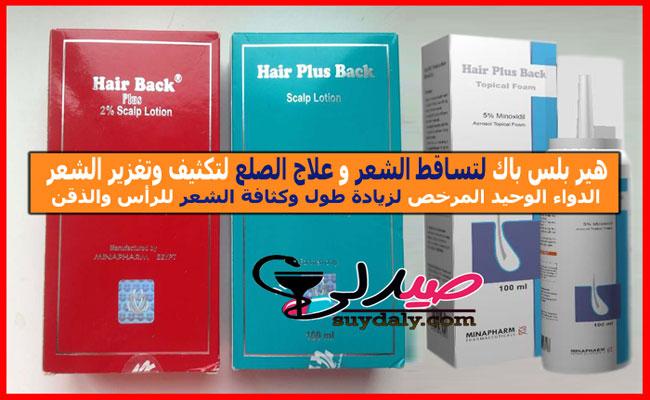 هير بلس باك hair plus back لعلاج تساقط الشعر والصلع وتحفيز نمو وإنبات الشعر وزيادة غزارة وكثافة وطول الشعر وتغزير للذقن  2% و 5% الجرعة وطريقة الاستخدام والبدائل والسعر في 2020