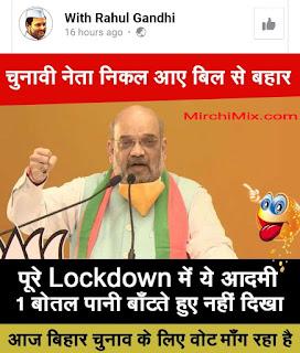 बिहार चुनाव, सोशल मीडिया वायरल न्यूज़