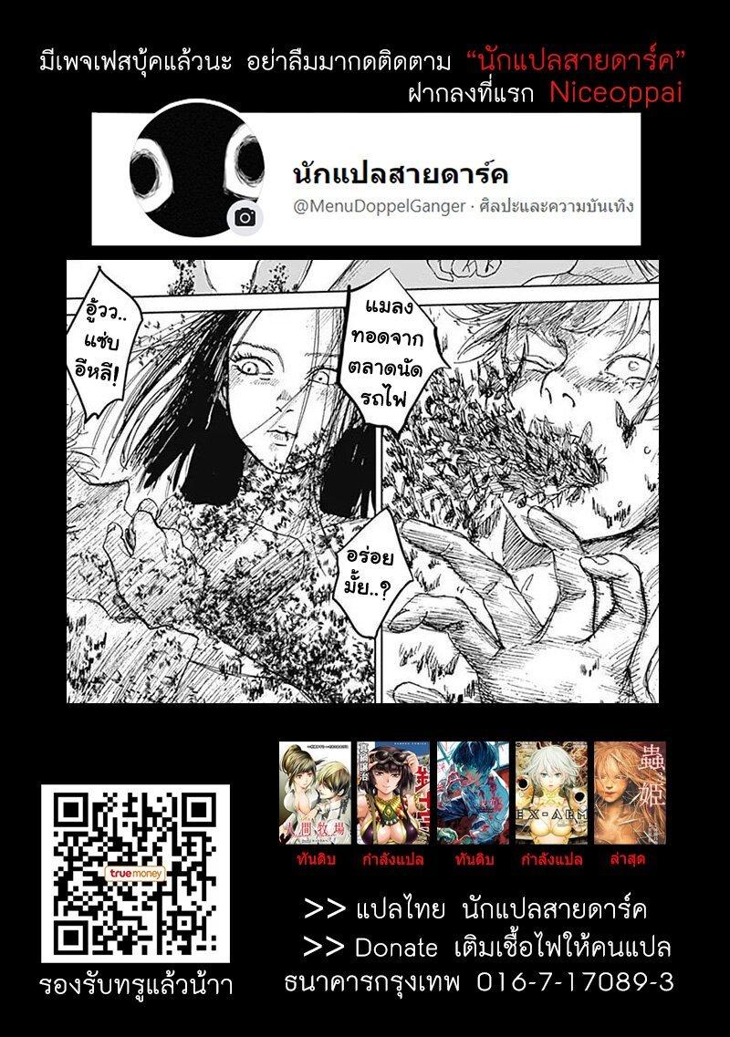 อ่านการ์ตูน Insect Princess ตอนที่ 12 หน้าที่ 24
