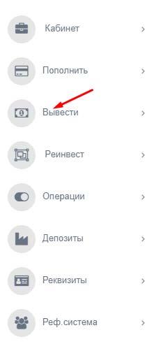 Регистрация в Omibit 5