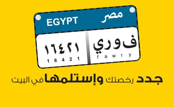 تجديد رخصة السيارة 2019 في مصر بالتفصيل