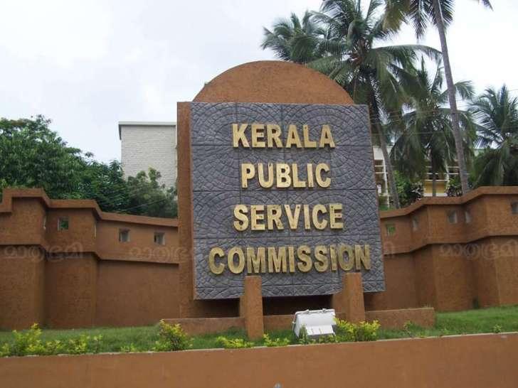 KAS preliminary exam results, Kerala State Civil Service