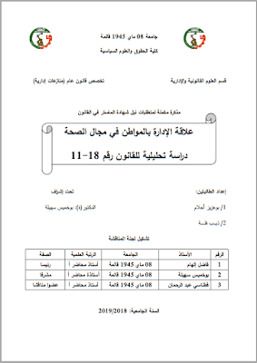 مذكرة ماستر: علاقة الإدارة بالمواطن في مجال الصحة دراسة تحليلية للقانون رقم 18-11 PDF