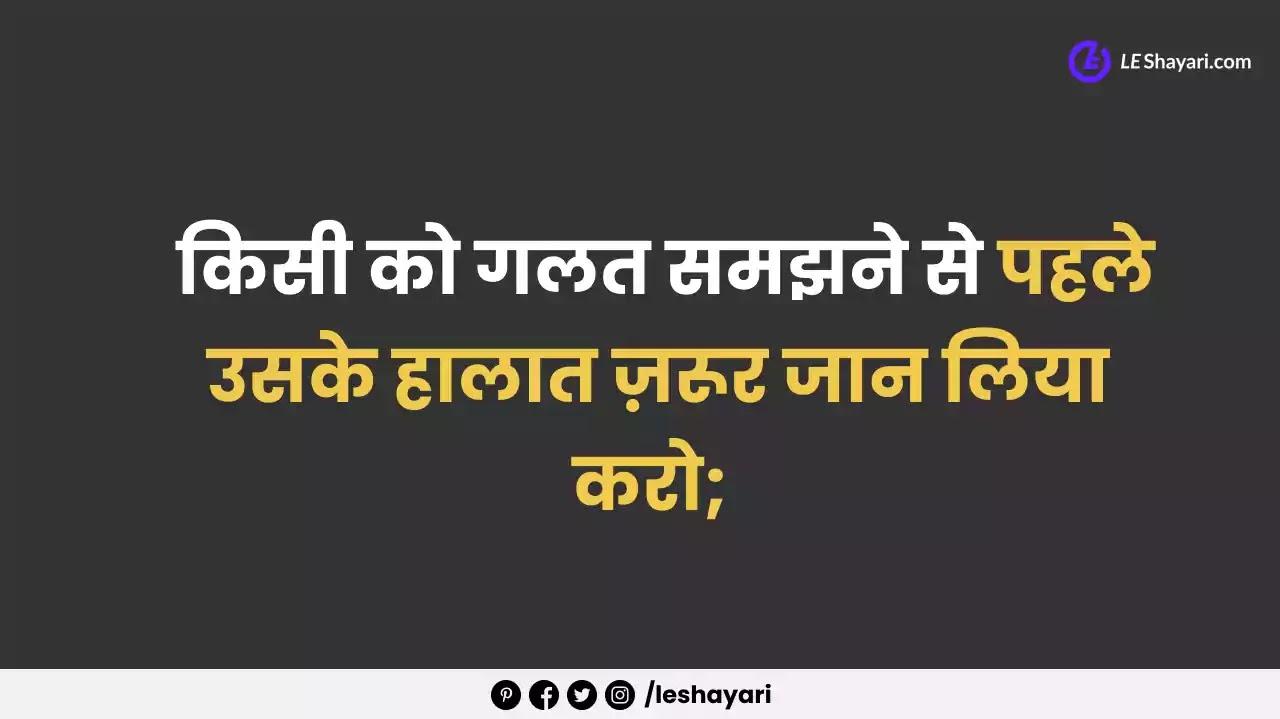 BEST Sad Shayari for GF in Hindi, Sad Shayari for GF, sad shayari for gf dp, sad shayari for gf pic, sad shayari for gf image,sad attitude shayari for gf,sad shayari for bewafa gf, sad shayari gf dp, Sad Shayari for GF in Hindi etc.