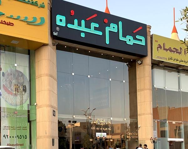 مطعم حمام عبده الرياض المنيو الجديد وارقام التواصل عنوانهم