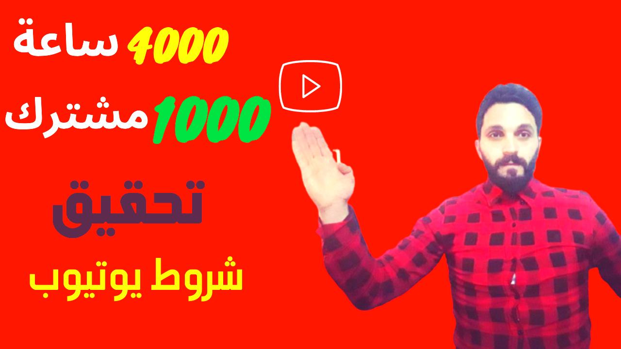اهم 10 نصائح لتحيق شروط يوتيوب 4000 ساعة مشاهدة و1000 مشترك