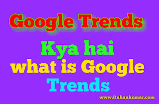 Google trends kya hai fayda kya hai jankari hindi