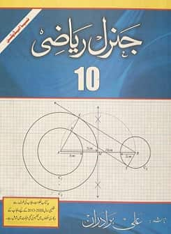 10th class general math book new 2020 pdf download