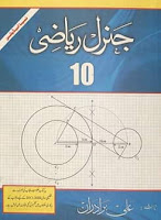 10th class general math new 2020 book download free